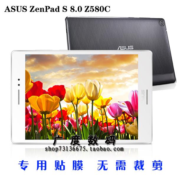 King*Shop~華碩 ASUS Zenpad S 8.0平板貼膜Z580CA磨砂 Z580CA高清保護膜
