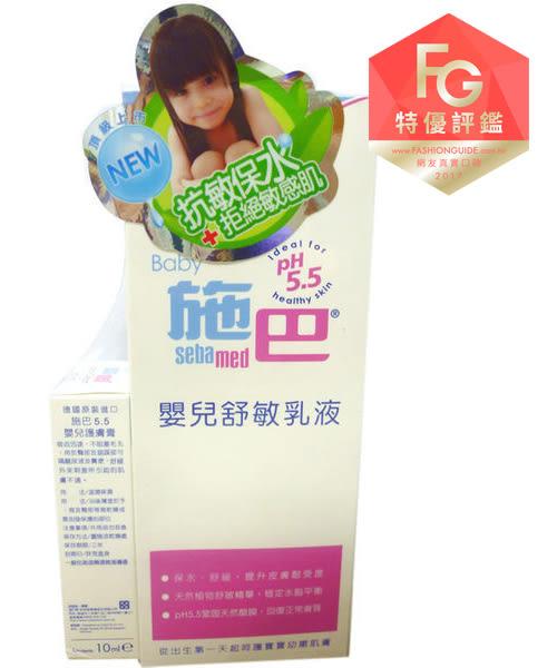 Sebamed施巴 嬰兒舒敏乳液 200ml 送 護膚膏10ml【德芳保健藥妝】