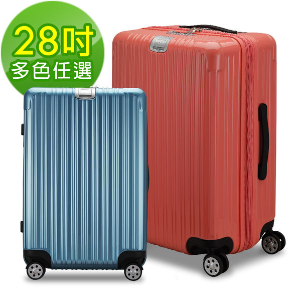 LETTi『繽紛炫彩』 28吋可加大鏡面行李箱(多色任選)