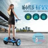 扶杆平衡車 平衡車兒童雙輪滑板車成人10寸帶扶手兩輪電動代步思維漂移車扶桿T