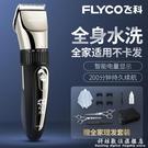 飛科理髮器電推剪充電式電推子成人嬰剃髮電動頭髮剃頭刀家用 科炫數位