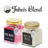 日本 John s Blend 居家香氛膏 130g 白麝香/紅酒香 兩款可選 芳香凍 芳香劑【小紅帽美妝】