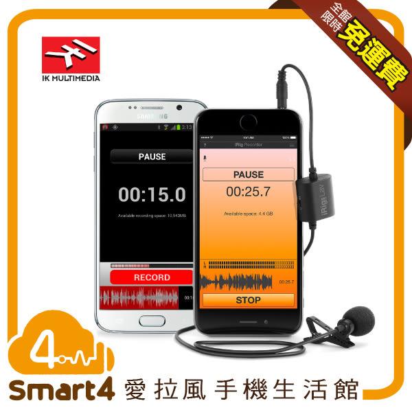 【愛拉風】 iRig Mic Lav領夾式麥克風 (迷你專業高品質麥克風) 適合所有手機/平板