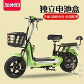 電動自行車成人電動車雙人兩輪可取電瓶踏板電單車48v 220vigo街頭潮人