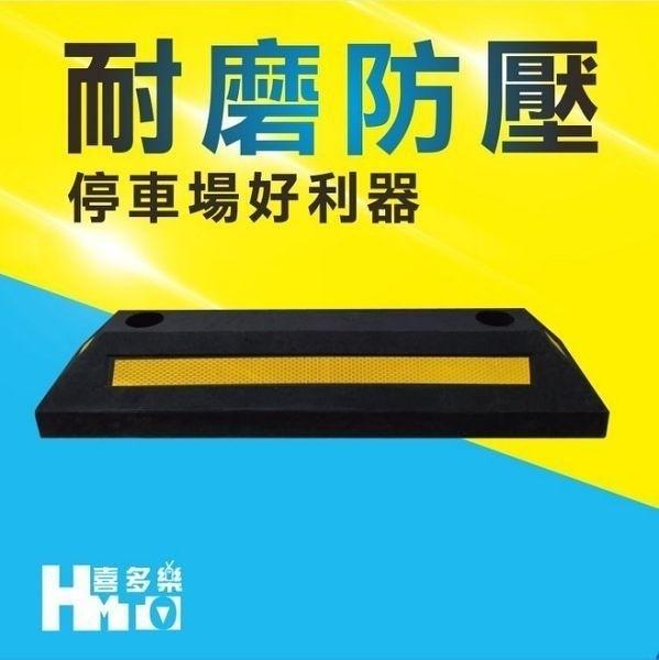 【橡膠車輪檔950B】~~防撞/防壓/耐磨/停車場/私人場地/辦公大樓