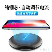 iphonex蘋果8無線充電器專用iphone8plus手機三星s8無限快充無線充8P安卓qi通用型 js9031『科炫3C』