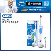 德國百靈Oral-B-活力美白電動牙刷D12.W (EB50+EB18-P)