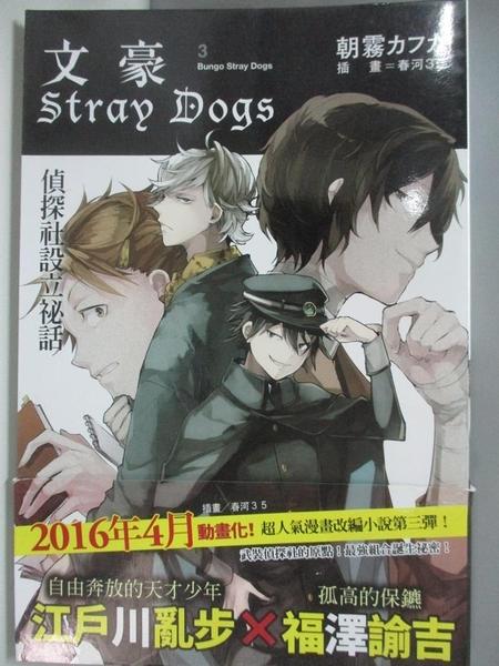 【書寶二手書T4/一般小說_ACE】文豪Stray Dogs 3 偵探社設立祕話_朝霧カフカ