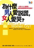 (二手書)為什麼男人愛說謊,女人愛哭?