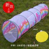 遊戲帳篷  兒童帳篷陽光拱形隧道爬行筒嬰幼兒園爬行鑽洞早教感統訓練器材T   三色