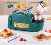 烤面包機家用迷你多功能全自動吐司機煎煮蒸蛋機多士爐早餐機igo『韓女王』