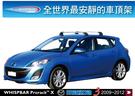 ∥MyRack∥WHISPBAR FLUSH BAR Mazda3 馬3  專用車頂架∥全世界最安靜的行李架 橫桿∥