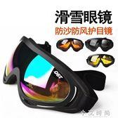 滑雪眼鏡防沙塵暴防風護目鏡 防風防霧保暖透氣 小艾時尚