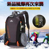 【UTmall】超輕防水徒步旅行包 逸途者 超強雙肩背包#172