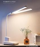 檯燈 LED臺燈護眼書桌充電式學生宿舍寫字學習專用插電兩用床頭臺風用 快速出貨