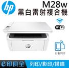 缺貨中~ HP M28w LaserJe...