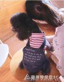 狗衣服 狗狗衣服泰迪薄款比熊博美四腳衛衣小型幼犬寵物 酷斯特數位3c