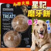 【 培菓平價寵物網】STAR MARK》星記磨牙餅(大型犬用)