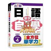 出擊!日語單字自學大作戰  高階版Step 4 (25K MP3)