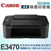 Canon PIXMA E3470 A4彩色無線多功能相片複合機 /適用 PG-47 / CL-57