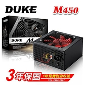 Mavoly 松聖 DUKE M450-12 450W 12公分 電源供應器