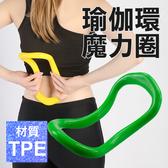 韓版瑜伽環 TPE彈性材質 瑜伽圈 筋膜拉伸環 瑜珈環 瑜珈圈 顏色隨機出貨【小紅帽美妝】