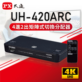 【PX大通】HDMI四進二出矩陣式切換分配器2.0版 UH-420ARC