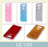 LG V20 變色亮片殼 手機套 保護殼 手機殼 保護套 背殼 外殼 背蓋