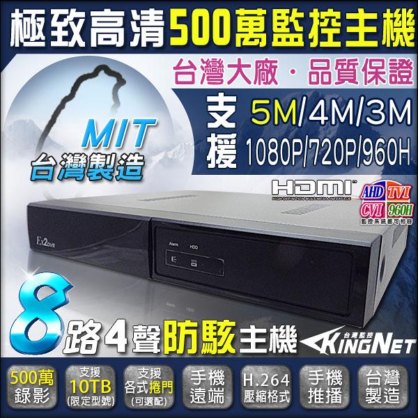 監視器攝影機 KINGNET 防駭主機 8路 4聲 1080P AHD TVI 監控主機 遠端監看 多路回放 H.264 DVR 8CH