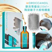 Moroccan Oil 摩洛哥優油100ml +陶瓷離子大阪梳 禮盒