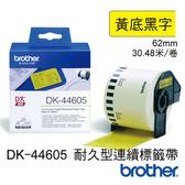 【三入免運】brother 耐久連續型標籤帶 DK-44605(黃底黑字 62mm x 30.48m)