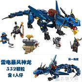 幻影忍者龍武士X拼裝玩具樂高積木雷電暴風神龍龍族杰的暴風戰機 NMS造物空間