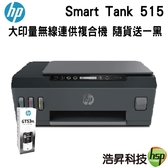 【送GT53XL原廠一黑 送四包相紙】HP Smart Tank 515 - 3in1多功能連供事務機