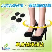 高檔麂皮絨便利貼 針對鞋內咬腳處隨意貼 有效隔離娃娃鞋平底圓頭高跟鞋╭*鞋博士嚴選鞋材