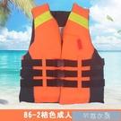 救生衣 救生衣成人專業便攜大人釣魚浮潛磯釣加厚牛津兒童大浮力背心船用