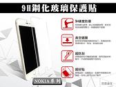 『9H鋼化玻璃貼』NOKIA 6  NOKIA 6.1 2018 非滿版 鋼化保護貼 螢幕保護貼 9H硬度 玻璃貼