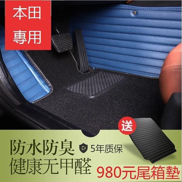 汽車腳墊 Honda本田專用CR-V/Civice/HR-V/Accord/Fid全包圍汽車腳墊
