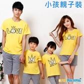 親子裝T恤 LOVE字母T恤 父子裝 母子裝 兒童T恤  童裝 日月星媽咪寶貝館
