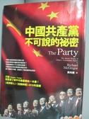 【書寶二手書T4/政治_JMS】中國共產黨不可說的秘密_馬利德 , 樂為良