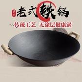 雙耳老式鐵鍋炒鍋家用燃氣灶適用傳統大小生鐵 i萬客居