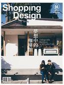 Shopping Design 設計採買誌 9月號/2016 第94期:夢想中的咖啡館