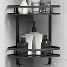 衛生間置物架浴室壁掛架免打孔太空鋁黑色毛巾架三角置物架轉角架 快速出貨