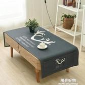 防塵罩北歐現代簡約棉麻客廳茶幾桌布長方形電視櫃家用防塵蓋布來圖 陽光好物