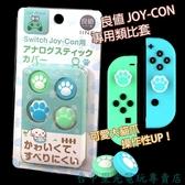 【動物森友會 藍綠色】NS 良值 SWITCH Joy-Con 貓咪肉球 大貓爪 類比帽 類比套【L422】台中星光電玩