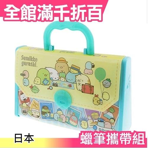 日本 Sun-Star Stationery 角落生物 蠟筆攜帶組 兒童旅遊 上色 塗鴉【小福部屋】