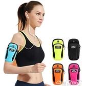 手機臂包跑步手機臂包女運動裝備男臂套健身臂袋胳膊手腕包蘋果華為通用 雲朵走走
