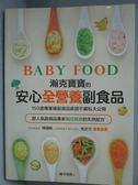 【書寶二手書T3/保健_PKG】瀚克寶寶的全營養安心副食品_瀚可爸爸