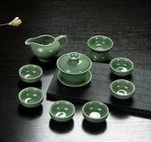 哥窯陶瓷茶具套裝 家用簡約 日式功夫茶具整套茶杯茶壺蓋碗泡茶器第七公社