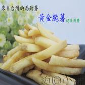 黃金脆薯(薄鹽)