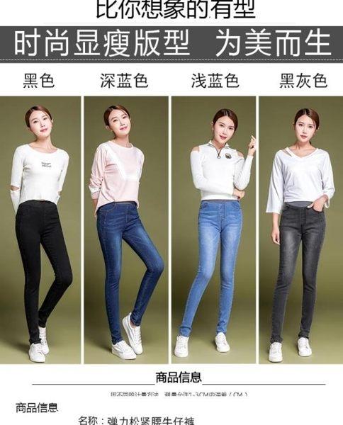 牛仔褲 牛仔長褲女春裝新款鬆緊高腰修身顯瘦韓版大碼胖mm緊身小腳褲